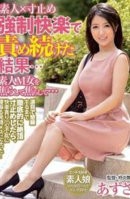 SDIY-011 Amateur X Stopped Forced Pleasure To Continue To Blame … Azusa