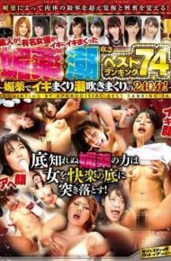 SVOMN-086 Amateur!famous Actress!squirting Best Ranking From 74 To 240 Minutes Of Squirting Rolled Rolled Alive In The Aphrodisiac In The Living Alive Earnestly To Aphrodisiac!