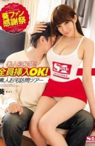 SNIS-599 Amateur's First Ban! ! Aoi Fan Thanksgiving Everyone Insertion OK!Amateur Geek Visit Tour