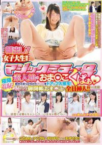 DVDES-840 An Appearance! College Student Limited Magic Mirror No. Extreme Shame!The Windup Large Close-up The Whoa Pirogeta Over There Oma KokuPaa Knitted His Amateur Daughter!Shame Lau Your Exposition Oma Call To You All Inserted! !in Ikebukuro