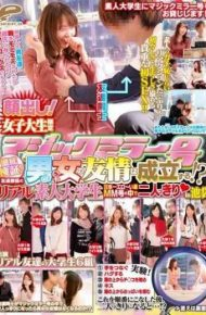 DVDES-607 An Appearance!magic Mirror Thorough Verification Issue Limited College Student!friendship Between Men And Women Is Established! Real Amateur College Student Relationship In Ikebukuro Just You Two Friends In Car Erotic No. Mm-japan
