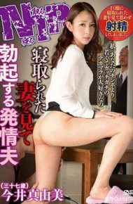 YPAA-03 An Estrus Husband Who Erects By Looking At His Wife Who Was Taken Down Imai Mayumi