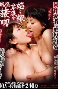 NEY-001 An Obscene Kiss With A Mother-in-law And Bride!Rich Facial Features Of Homosexuals