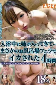 OKAX-405 An Older Sister Came In While Bathing … 4 Hours It Was Caught In A Bathroom Fellatio Noise