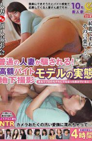 YLWN-020 An Ordinary Married Woman Is Deceived! Actual Condition Of Expensive Byte Underground Photography Model 4 Hours