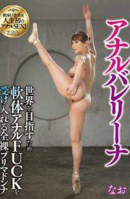 GVG-515 Anal Ballerina Hamasaki