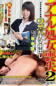SVDVD-629 Anal Lost Virginity 2 Shoplifting New Teacher 2 Hole Nama Vaginal Cum Inside Nanae Hana