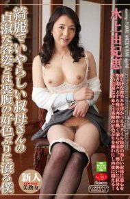 ANB-084 ANB-84 The Chaste Appearance Of Clean And Odious Aunt Tagiru The Contrary Of Amorous First Time In My Water Yukie