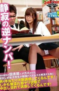GDTM-117 And It's Super-serious School Girls Being Subjected Glasses At The Library In Tokyo Somewhere Come To Seduce A Man In Order To Eliminate The Stress Of Studying!moreover The Purpose Pies In Wet Re Immediately Spear State