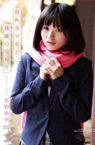 APAA-252 And Naive Girl Communion Kimino Yuna Of Lust