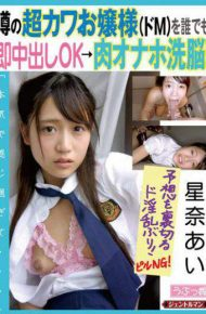 GENT-124 Anyone Can Quickly Cum Rumorous Super Kawa Lady Do M Ok Meat Onaho Brain Brain! Seriously Feeling Too Much Ai Aina