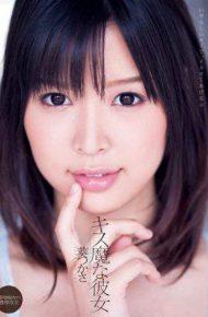 DV-1531 Aoi Tsukasa Her Kissing Bandit