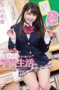 STAR-926 Aoyama Dare Love Popular Idols That Will Make Everyone Jealous Yari Revolving School Life