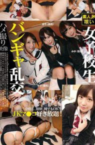 AOZ-263Z AOZ-263z Girls' School Student Bangya Orgy Gonzo Picture