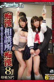 AP-477 AP-477 Musky Counselor Molest 8 – Repeated Misbehavior – Mother Daughter SP!
