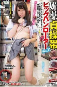 SVDVD-564 Aphrodisiac Chastity Belt Big Bang Rotor Vol.2 Mio Oshima 21 Years Old Occupation Jd