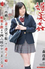 HBAD-376 Aphrodisiac Drug Rape Incentives Of The Cheating Of The Wife Who Got Married Drinking A Daughter Of A Lady With Aphrodisiac Drinking Father Mori Seiji Rika