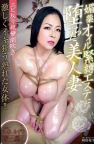 EMBZ-174 Aphrodisiac Oil Bondage Beautiful Wife Shook Shrimp Warp Seizure Squirt! Ripe Crazy Ripe Woman! ! Yagi Azusa