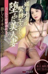 EMBZ-172 Aphrodisiac Oil Bondage Beautiful Wife Shook Shrimp Warped Convulsion Female Ejaculation! Ripe Crazy Ripe Woman! ! Yukie Mizuki