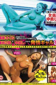 HAR-070 Aphrodisiac Oil Is Too Effective And One In Sex Is Not Enough Twice Consecutive & Vaginal Cum Shot Inside 5