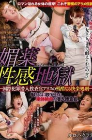 ATHH-014 Aphrodisiac-sensitive Hell – Cruel Naru Pleasure Execution Of International Crime Undercover Investigator Alice – Leroy Clara