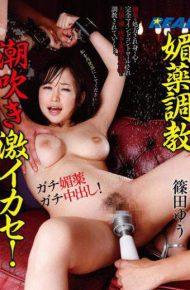 XRW-053 Aphrodisiac Torture Squirting Geki Capitalize! Yu Shinoda