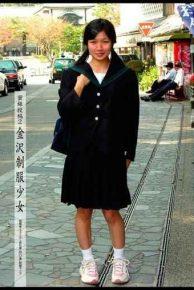 GS-129 Appendix 2 Posts Kanazawa Girl Uniform Dense