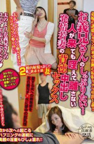 AQSH-004 AQSH-004 Sex Pies Immorality Of Estrus Young Wife That Your Brother-in-law's Sucking Want … People Are Not Released By Example Mouth Can Come