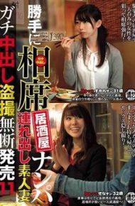 ITSR-064 Arbitrarily Do Not Have A Counterpart Izakayan Nampa Amateur Wife Gachi Cum Shot Voyeur Free Unauthorized Release 11