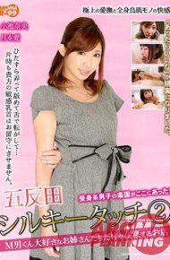 ARMQ-009 ARMQ-009 Gotanda Silky Touch 2 M Men-kun's Only Favorite Sisters Are Enrolled
