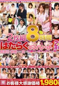 KAGH-052 As A Woman You Are A Woman Seriously Work To Work 2 Disc 8 Hours Ma Co Is Wet To Gujuguju