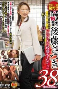 SDMU-111 As Female Crazy Goto Satsuki 38 Years Old In '16 First Sod Girl Employees Joining
