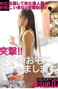 MAS-033 Assault!! To Your House For Girls Breaker. Issue.07