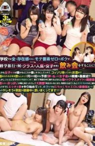 OYC-223 At School There Is No Motivation Element At All I Am Going To Have A Drinking Party With Class Girls On A School Trip!Moreover Girls Do Not Dislikes They Make It Look Fun And It Is A Premonition That Something Will Happen If You Drink Alcohol While Bringing Kosori As Recommended!Distance From Drunk Girls …