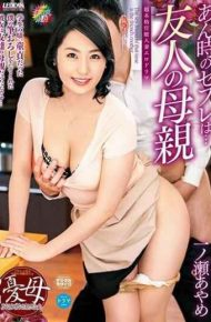 SPRD-1120 At That Time's Sefure … Friend's Mother Ichinose Ayame