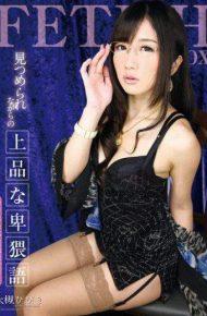 ATFB-149 ATFB-149 Elegant Obscene Language Hibiki Ohtsuki While Staring At Me