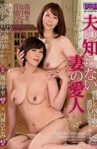 AUKG-422 AUKG-422 My Husband's Unknown Wife's Mistress – Perverted Lux's Passionate Lesbian Sex – Chisato Shojo Hitomi Yuuki