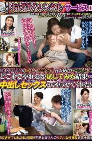"""MEKO-102 """"Aunt Rental"""" Service Of Rumors On The Street 40 Results Which I Tried To Attach To The Personality Of Yoshiko Yoshiko's Gentle Aunt And Tried What I Could Do … I Brought Up A Vaginal Cumshot! !"""