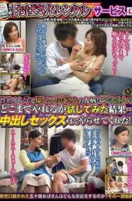 "MEKO-110 ""Aunt Rental"" Service Of Rumors On The Street 43 As A Result Of Trying On How To Be Able To Put On The Personality Of Yoshiko Yoshiko's Gentle Aunt It Made Me Do The Cum Out Sex! !"