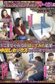 "MEKO-94 ""Aunt Rentals"" Service In The Streets 36 As A Result Of Trying On How Much I Can Do With The Personality Of A Good Old Lady Who Is A Personality Character Yozo … Resulted In Letting Me Cum Inside Sex! !"