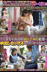 """MEKO-93 """"Aunt Rentals"""" Service Of Rumors In The Street 35 As A Result Of Trying On How Much I Can Do With The Personality Of A Gentle Auspicious Personality Personality … As A Result I Let Me Have A Cum Out Sex! !"""