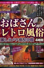 YLWN-022 Aunt Retro Manners Hidden Camera Live Broadcasting 4 Hours