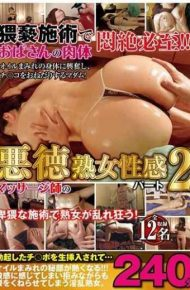 MGDN-098 Aunt 's Physical Flesh Is Inevitable By Obscenity Treatment! !Mature Female Feeling Of A Massage Muscle Part 2 12 People 240 Minutes