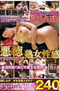 MGDN-088 Aunt 's Physical Flesh Is Inevitable By Obscenity Treatment! !Mature Female Sense Of Unscrupulous Massager 16 People 240 Minutes