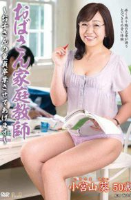 QIZZ-37 Aunt Tutor – You Let Them Be Children Of Virgin Graduation Aoi Komiyama