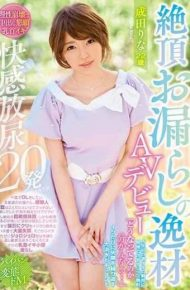 """WANZ-751 Av Debut Of Cum Leaked Out Av Debut Can Not Bear At The Moment Of The First Intense Life Psychic Injection """"i Do Not Know What Is Going To Happen """" Flood Flood Document That Repeats Incontinence Every Time Ikuta Rina"""