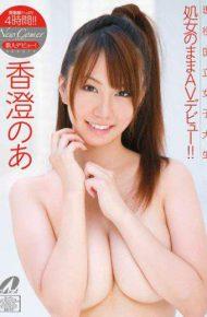 XV-896 AV Debut Of Virgin Female College Student Remains Active National New Comer!! Kasumi Variant Of