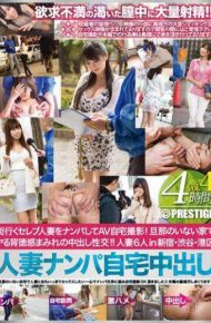 AFS-007 AV Home Photographed Wrecked Celebrity Married Woman That Town Go!Fuck Cum At Home With No Husband Of Do Immoral Sense Covered! !Housewife 6 People In Shinjuku Shibuya Minato-ku