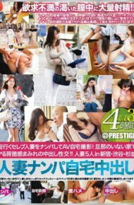 AFS-006 AV Home Photographed Wrecked Celebrity Married Woman That Town Go!Fuck Cum At Home With No Husband Of Do Immoral Sense Covered! !Housewife Five In Shinjuku Shibuya Suginami