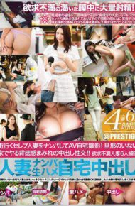 AFS-004 AV Home Photographed Wrecked Celebrity Married Woman That Town Go!Fuck Cum In A House With No Husband Of Do Immoral Feeling Covered! !Frustration Housewife Six Capture